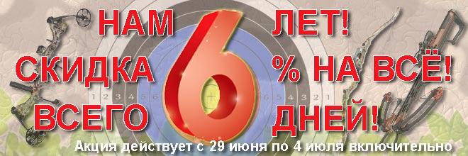 b6c1bd952da87 Акция к юбилею компании — Новости — Магазин арбалеты и луки